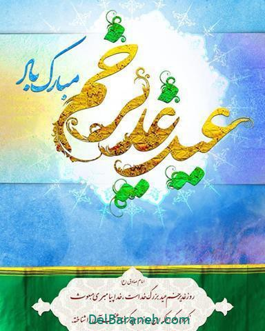 عکس پروفایل عید غدیر (۵۰)
