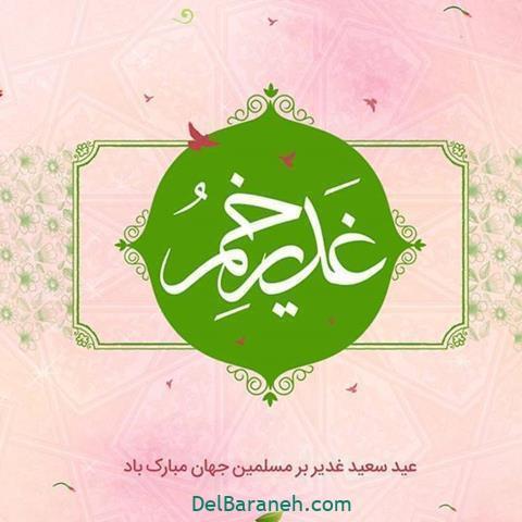 عکس پروفایل عید غدیر (۵۱)