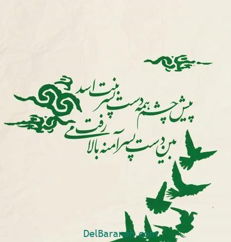 عکس پروفایل عید غدیر (۵۴)