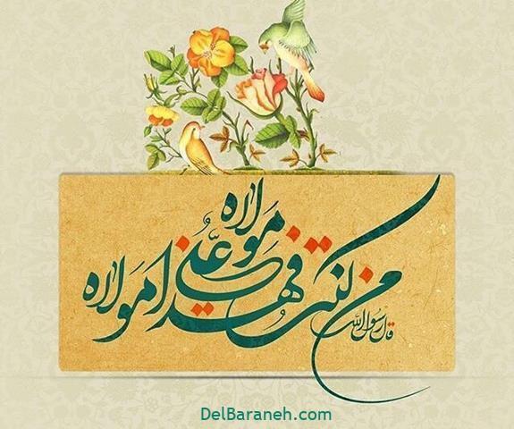 عکس پروفایل عید غدیر (۵۶)