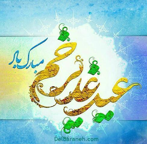 عکس پروفایل عید غدیر (۵۷)