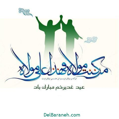 عکس پروفایل عید غدیر (۵۸)