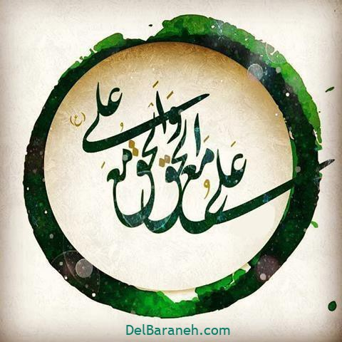 عکس پروفایل عید غدیر (۵۹)