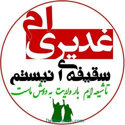 عکس پروفایل عید غدیر (۶)