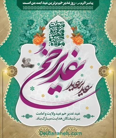 عکس پروفایل عید غدیر (۶۰)