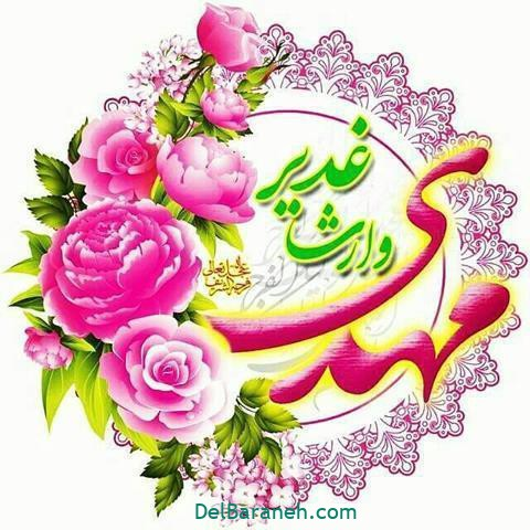 عکس پروفایل عید غدیر (۶۱)