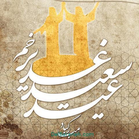 عکس پروفایل عید غدیر (۶۲)