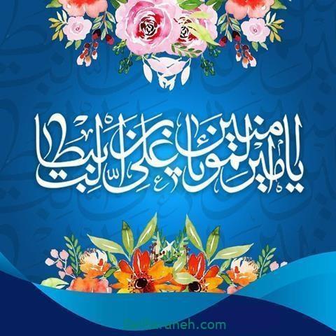 عکس پروفایل عید غدیر (۶۳)
