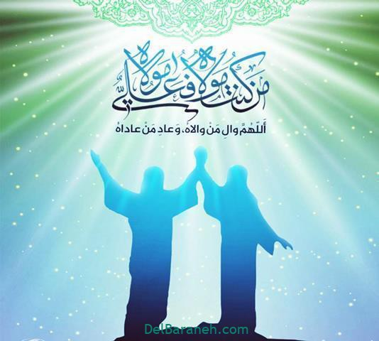 عکس پروفایل عید غدیر (۶۵)