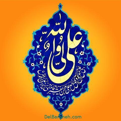 عکس پروفایل عید غدیر (۶۶)