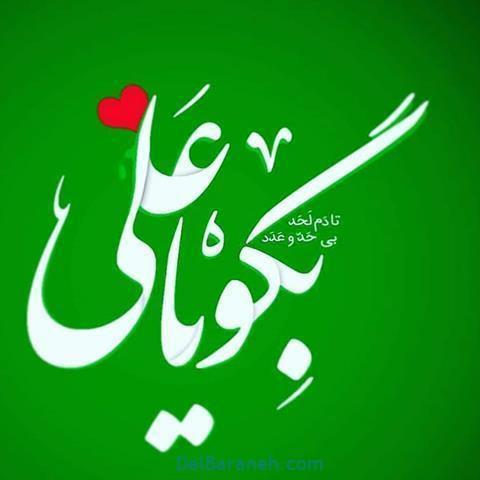 عکس پروفایل عید غدیر (۷)