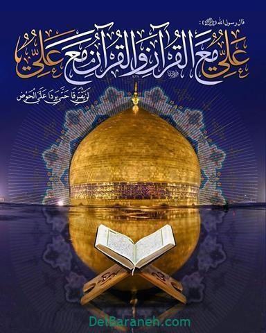 عکس پروفایل عید غدیر (۷۲)