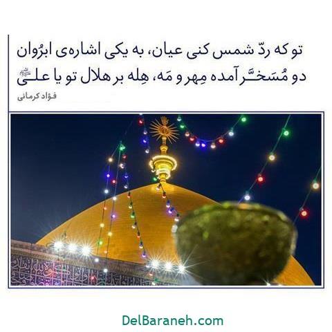 عکس پروفایل عید غدیر (۷۳)
