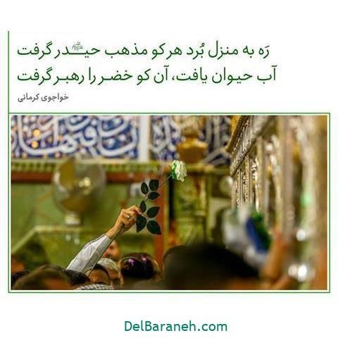 عکس پروفایل عید غدیر (۷۴)