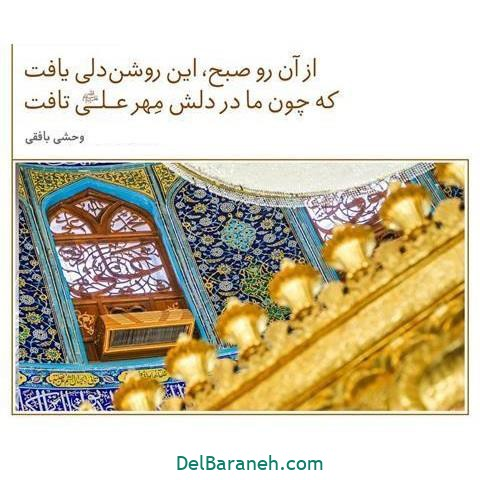 عکس پروفایل عید غدیر (۷۷)