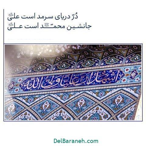 عکس پروفایل عید غدیر (۷۸)