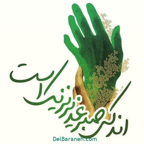 عکس پروفایل عید غدیر (۷۹)