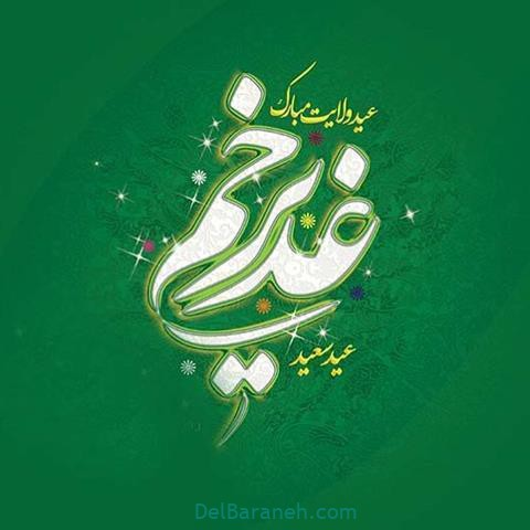 عکس پروفایل عید غدیر (۸)