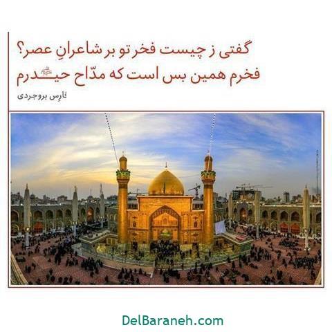 عکس پروفایل عید غدیر (۸۰)