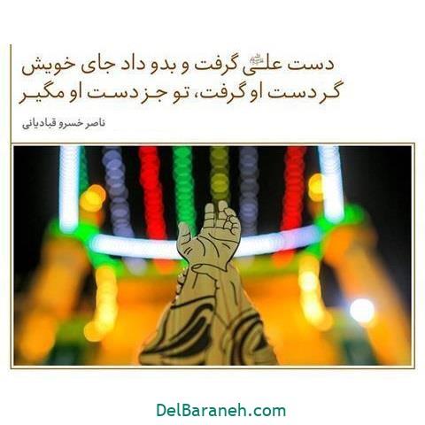 عکس پروفایل عید غدیر (۸۱)