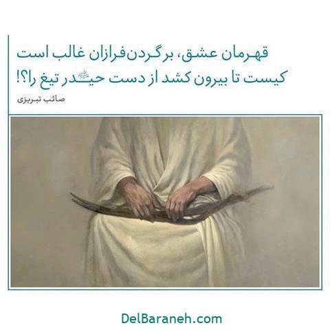 عکس پروفایل عید غدیر (۸۲)