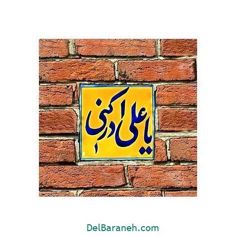 عکس پروفایل عید غدیر (۸۳)