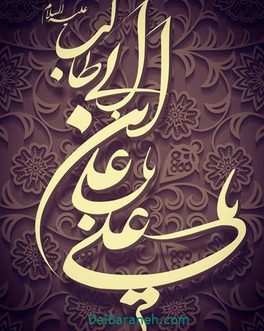 عکس پروفایل عید غدیر (۸۴)