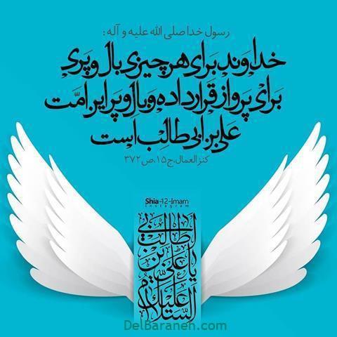 عکس پروفایل عید غدیر (۸۵)