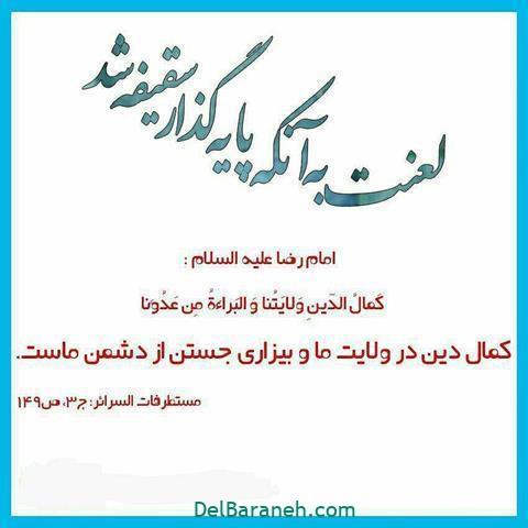 عکس پروفایل عید غدیر (۸۶)