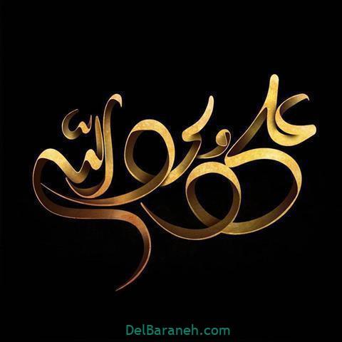 عکس پروفایل عید غدیر (۸۷)