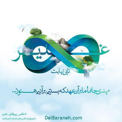 عکس پروفایل عید غدیر (۸۸)
