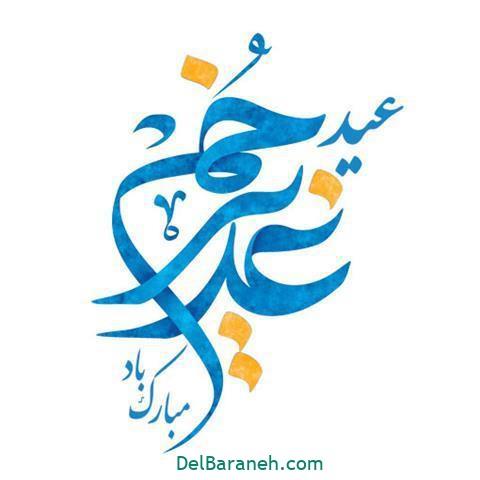 عکس پروفایل عید غدیر (۹)
