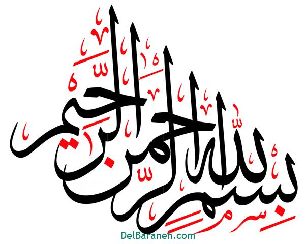 انواع فونت و متن بسم الله الرحمن الرحیم برای بیو اینستا دلبرانه