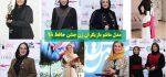 مدل مانتو بازیگران زن جشن حافظ ۹۸ + تیپ بازیگران زن در جشن حافظ ۹۸