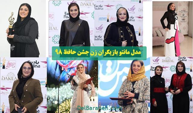 مدل مانتو بازیگران زن جشن حافظ ۹۸