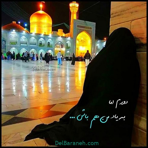 پروفایل دخترونه امام رضایی (۱۳)