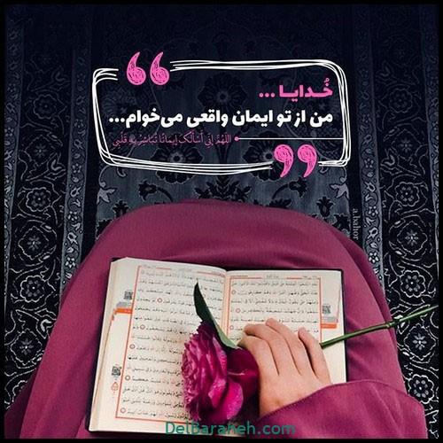 پروفایل دخترونه امام رضایی (۲۱)