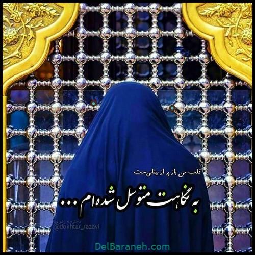 پروفایل دخترونه امام رضا (۱۰)