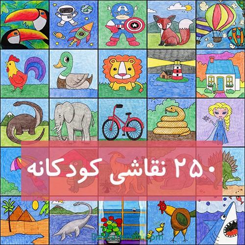 ۲۵۰ نقاشی کودکانه