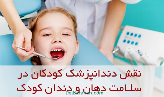 نقش دندانپزشک کودکان در سلامت دهان و دندان کودک