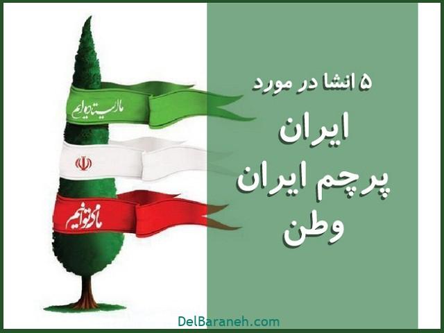 انشا-ایران-۱