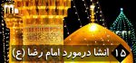 انشا در مورد امام رضا | ۱۵ انشا زندگینامه + نامه ای به امام رضا