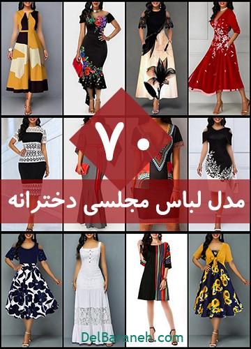 لباس مجلسی دخترانه (۱)