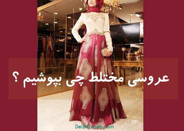 لباس-مجلسی-زنانه