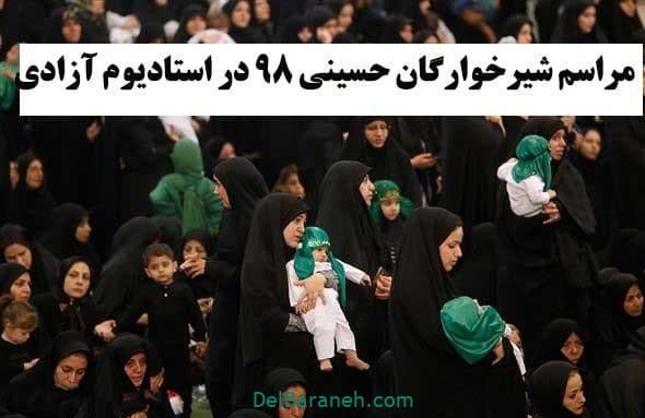 زمان و ساعت مراسم شیرخوارگان حسینی 1398 در استادیوم آزادی