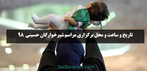 محل برگزاری مراسم شیرخوارگان حسینی ۹۸