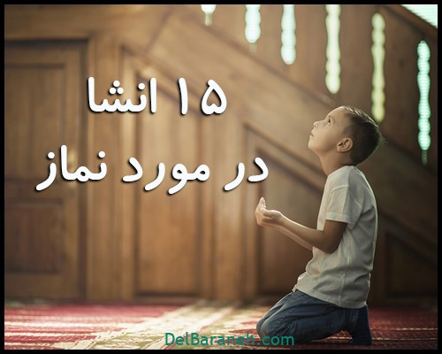 انشا نماز (۱)