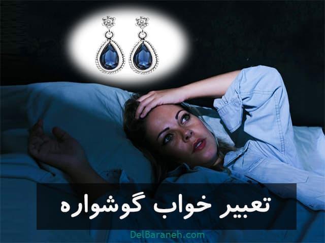 تعبیر خواب گوشواره