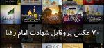 عکس شهادت امام رضا | ۷۰ پروفایل زیبا برای امام رضا علیه السلام