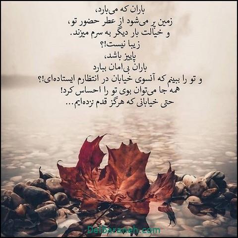 عکس نوشته پاییز (۸)